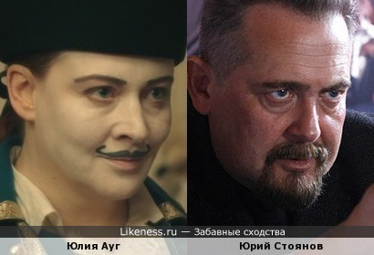 Юлия Ауг напомнила Юрия Стоянова