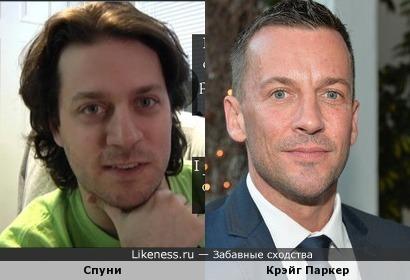 Спуни и Крэйг Паркер