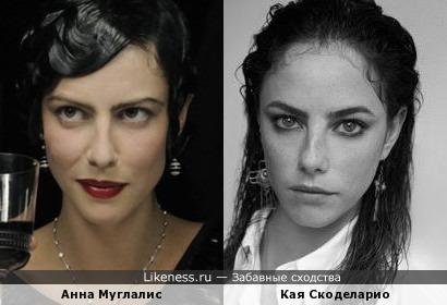 Кая Скоделарио и Анна Муглалис