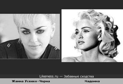 Жанна Усенко–Чорна(зам.председателя центризбиркома Украины)похожа на Мадонну
