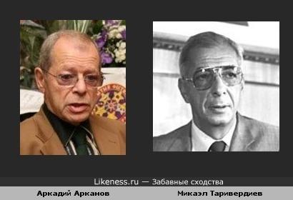 Аркадий Арканов похож на Микаэля Таривердиева
