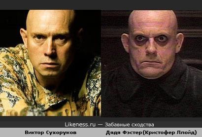 Виктор Сухоруков и Дядя Фэстер(Кристофер Ллойд)похожи