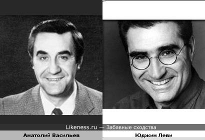 Анатолий Васильев похож на Юджина Леви
