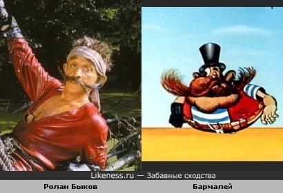 Ролан Быков и Бармалей похожи