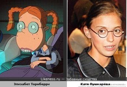 Элизабет Торнберри и Катя Пушкарёва похожи