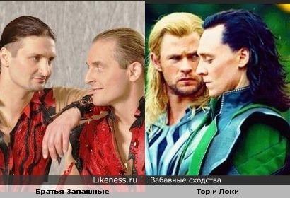 Братья Запашные похожи на братьев из Асгарда