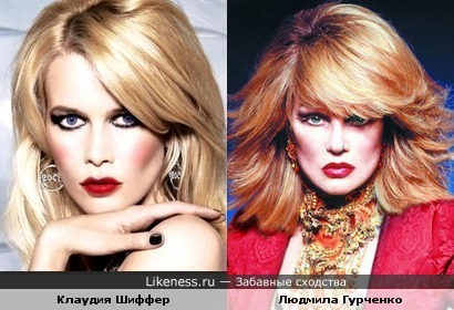 Клаудия Шиффер и Людмила Гурченко, чем-то неуловимо, похожи