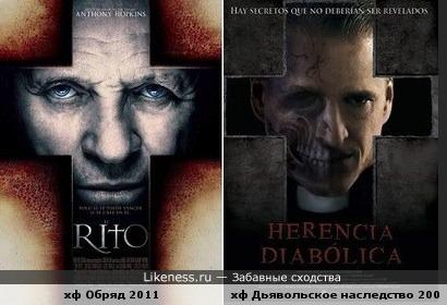 постеры к фильмам Обряд и Дьявльское наследство похожи