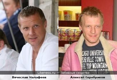 """Вратарь """"Зенита"""" В.Малафеев и актер А.Серебряков похожи"""