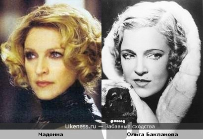 Мадонна и Ольга Бакланова