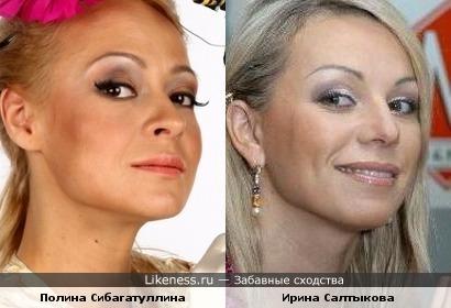 Сибагатуллина и Салтыкова....что-то есть