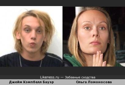 Это два разных человека))) Ольга и Джейм