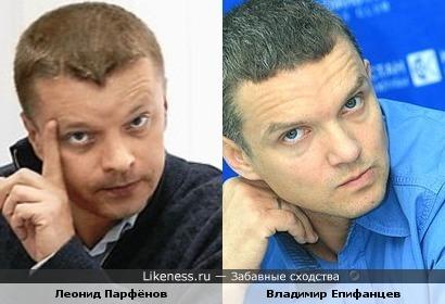 Леонид Парфенов похож на Владимира Епифанцева