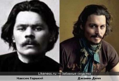 Максим Горький и Джонни Депп