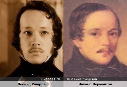 Образ Леонида Каюрова в Маленьких трагедиях похож на Лермонтова