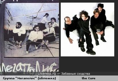 Группа Мегаполис имеет нечто общее с the Cure