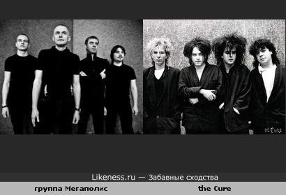 the Cure и группа Мегаполис имеют нечто общее