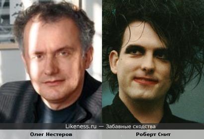 Олег Нестеров и Роберт Смит, как ни странно, кажутся мне похожими