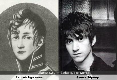 АлексТёрнер(Arctic Monkeys) похож на отца Ивана Тургенева.