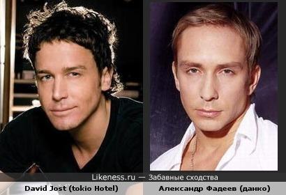 David Jost (tokio Hotel) похож на Александр Фадеев (данко)