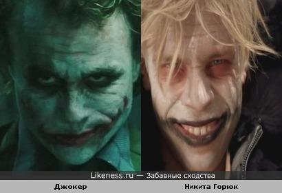 Джокер похож на Никиту Горюка