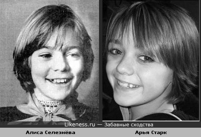 """Девочка игравшая Алису Селезнёву, очень похожа не девочку, которая играет Арью Старк из сериала """"Игры Престола"""""""