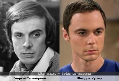 Актрер из теории большого взрыва похож на Георгия Тараторкина