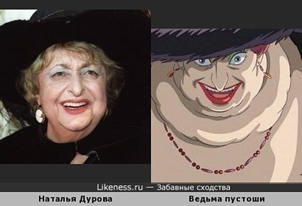 Колдунья из мультика похлжа на Наталью Дурову