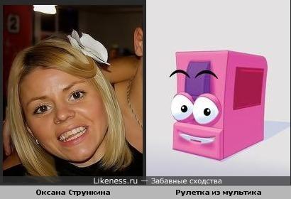 Оксана Стрункина похожа на Рулетку