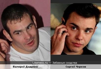 Валерий Дадунин похож на Сергея Чиркова
