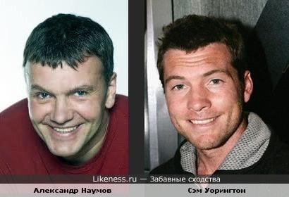 Александр Наумов и Сэм Уорингтон похожи