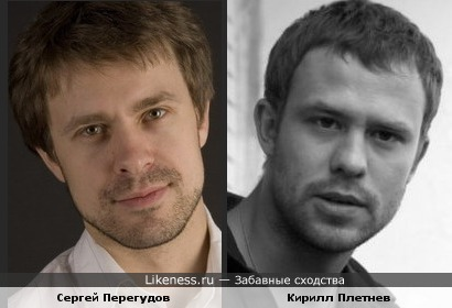 Сергей Перегудов, Кирилл Плетнев отдаленная схожесть