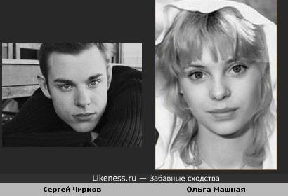 Сергей Чирков,Ольга Машная