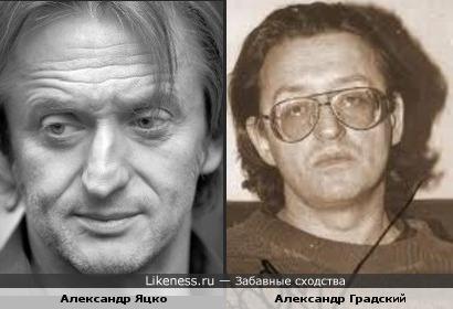 Александр Градский похож на Александра Яцко