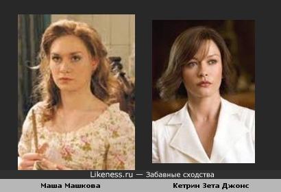 Маша Машкова и Кетрин Зета Джонс похожи