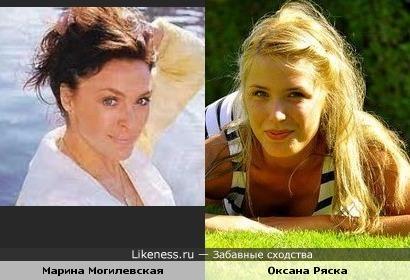 Марина Могилевская и Оксана Ряска чем то похожи