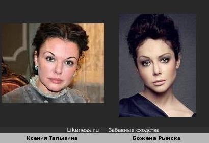 Ксения Талызина и Божена Рынска похожи