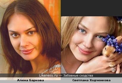 Алена Баркова и Светлана Ходченкова похожи