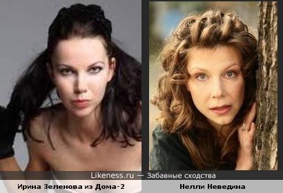 Ирина Зеленова и Нелли Неведина похожи