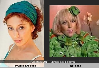 Татьяна Егорова и Леди Гага похожи