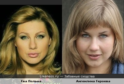 Ева Польна и Ангенлина Героева похожи