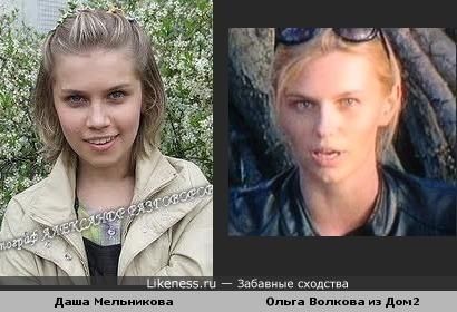Даша Мельникова и Ольга Волкова похожи