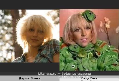 Дарья Волга и Леди Гага похожи