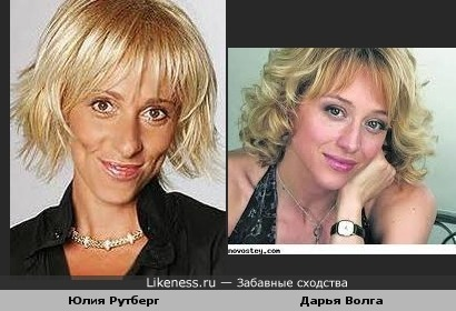 Юлия Рутберг и Дарья Волга похожи