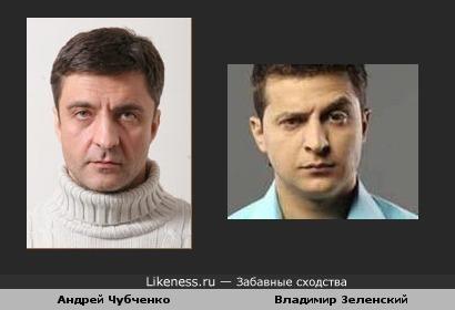 Андрей Чубченко и Владимир Зеленский похожи
