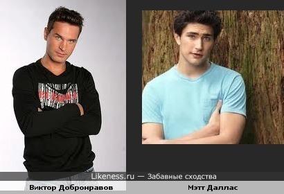 Виктор Добронравов и Мэтт Даллас похожи