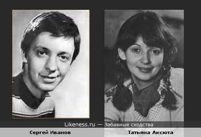 Сергей Иванов и Татьяна Аксюта похожи