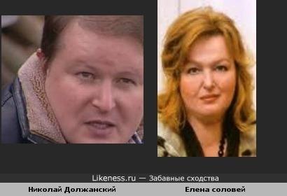 Николай Должанский и Елена Соловей похожи