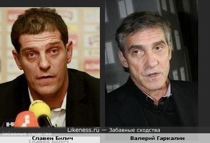 Славен Билич и Валерий Гаркалин похожи