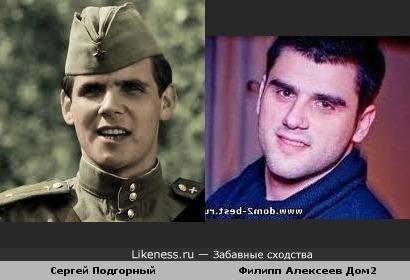 Сергей Подгорный и Филипп Алексеев похожи